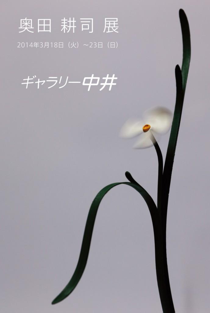 2014-03-個展-案内