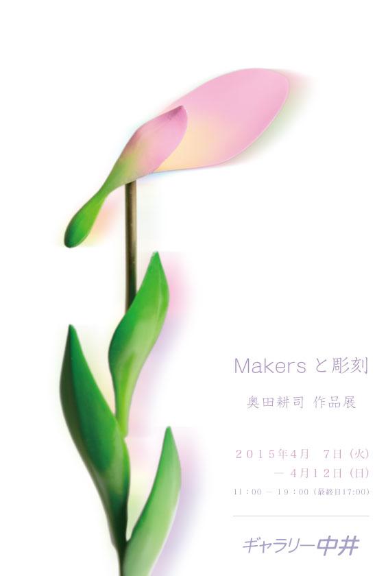 Makersと彫刻 奥田耕司作品展 2015年4月7日〜12日